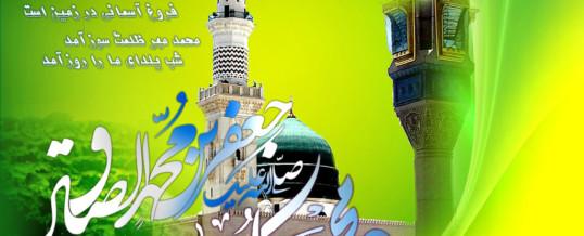 میلاد حضرت محمد (ص) و امام صادق (ع) مبارک باد.