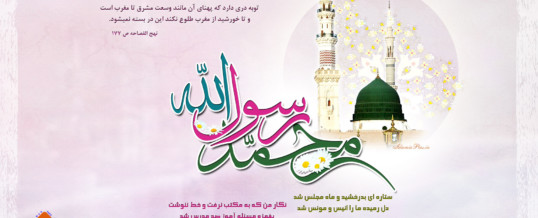 بعثت پیامبر گرامی اسلام (ص) و عید مبعث بر همگان مبارک باد.