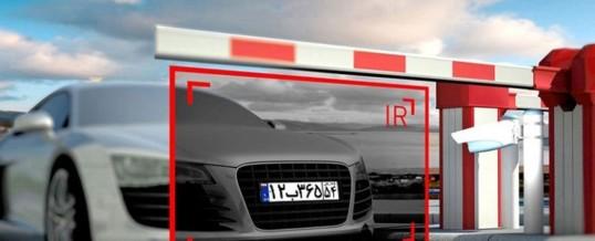 طراحی سامانه پلاکخوان هوشمند شریف در کشور